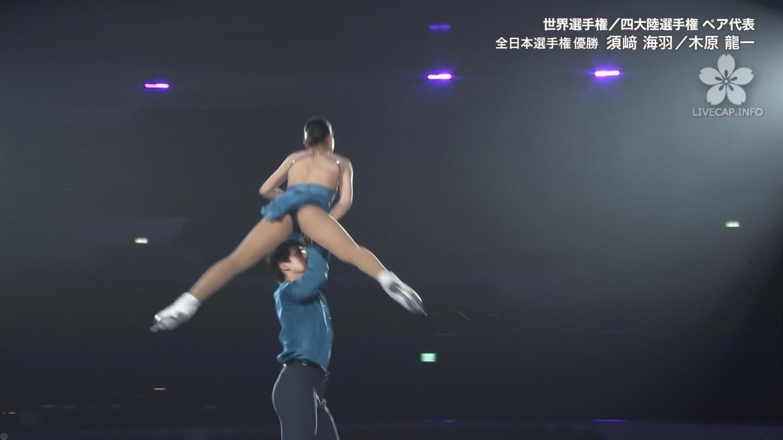 須崎海羽/木原龍一
