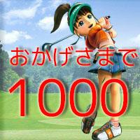 女子ゴルフTVキャプの跡1000