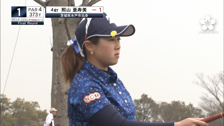 照山亜寿美