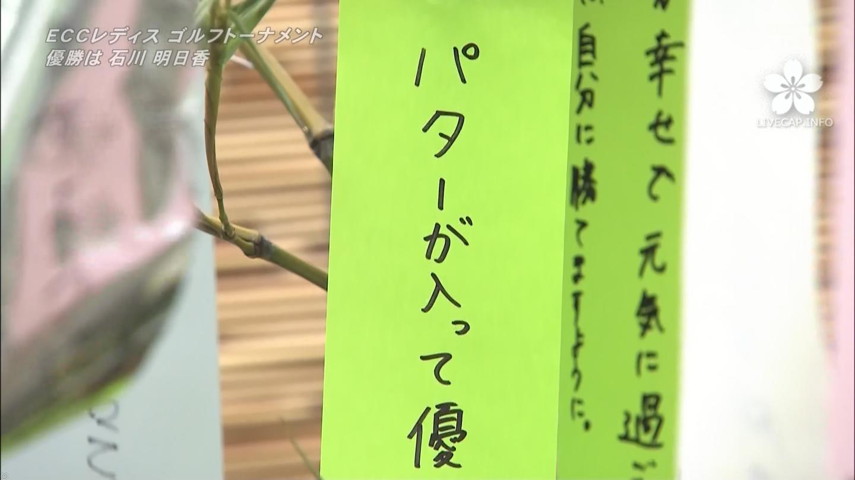 石川明日香