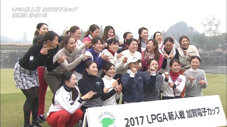 LPGA新人戦 加賀電子カップ