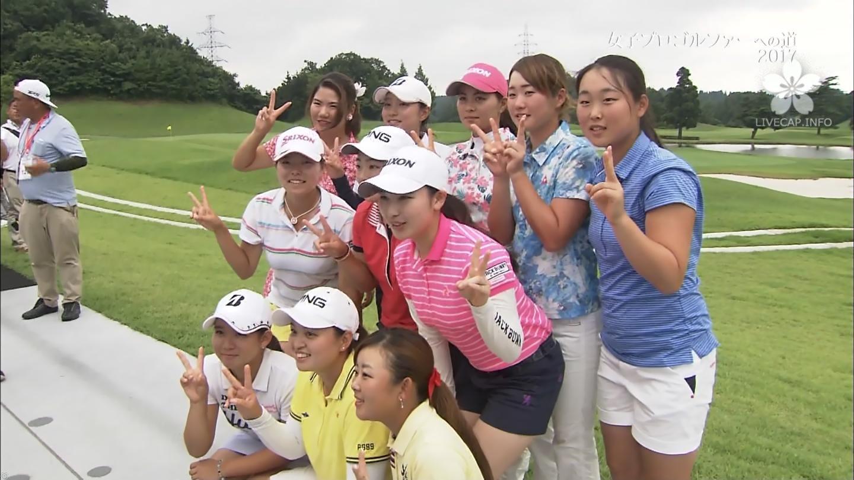 女子プロゴルファーへの道2017