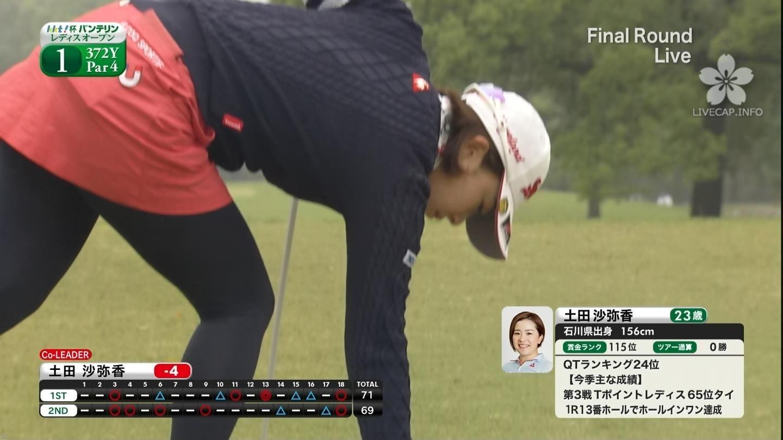 土田沙弥香