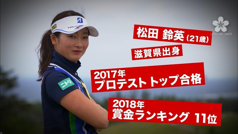 松田鈴英vs小祝さくら
