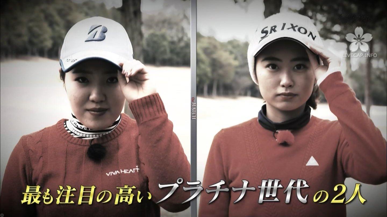 安田祐香/古江彩佳