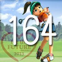 女子ゴルフTVキャプの跡164