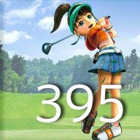 女子ゴルフTVキャプの跡395