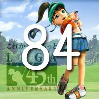 女子ゴルフTVキャプの跡84