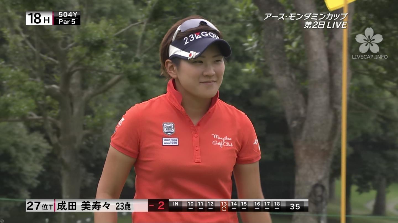 成田美寿々