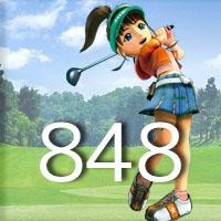 golf848