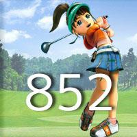 golf852