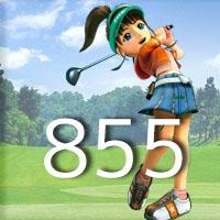 golf855