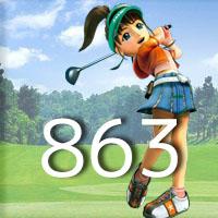 女子ゴルフTVキャプの跡863