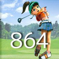 女子ゴルフTVキャプの跡864