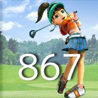 女子ゴルフTVキャプの跡867