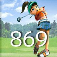 女子ゴルフTVキャプの跡869