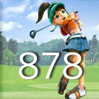 女子ゴルフTVキャプの跡878
