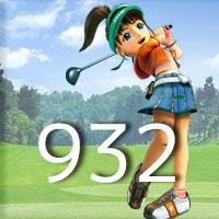女子ゴルフTVキャプの跡932