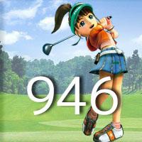golf946