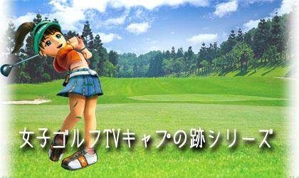 「女子ゴルフTVキャプの跡」